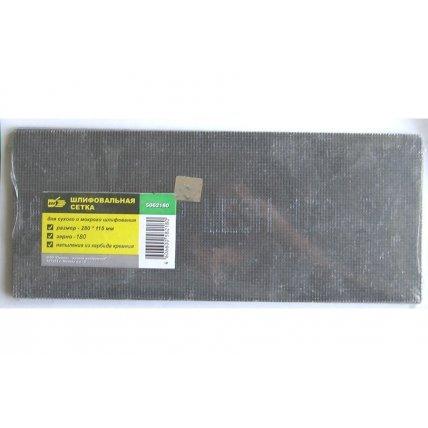Сетка абразивная №180 листы 115*280мм(10шт)